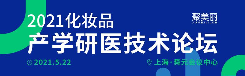 化妆品产学研医技术论坛