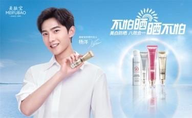 扎根防晒市场,美肤宝新防晒科技在CIBE公开亮相