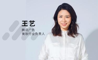腾讯公私域生态的美妆商业故事