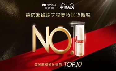 """从品牌到企业,天猫美妆国货新锐No.1的""""厚重""""之路"""