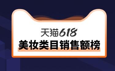 薇诺娜成独苗、花西子力压完美日记......618最详销售额榜出炉!