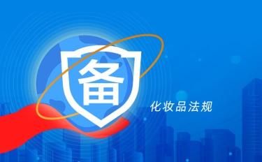 54天内备案只通过12条,广州化妆品企业们坐不住了!