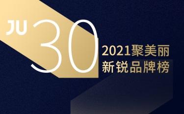 2021聚美丽JU30新锐品牌榜报名通道正式开启