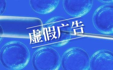 """声称""""干细胞""""抗衰美容的均为虚假广告,将严查!"""