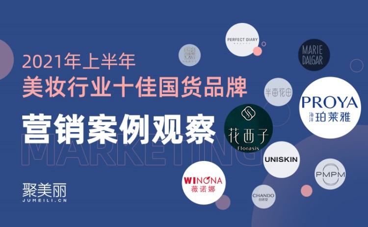 2021年上半年美妆行业十佳国货品牌营销案例观察