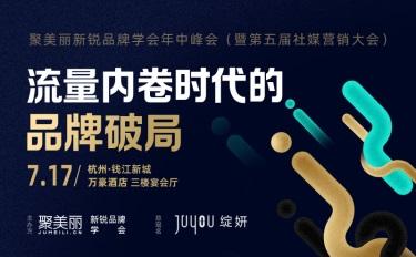 流量的尽头可能在杭州,聚美丽年中峰会流程发布
