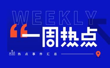 聚焦•一周热点事件(8月9日-8月15日)