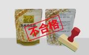广东化妆品抽检通报:海康公司珍蓉海水南珠粉不合格