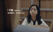 快讯|宝洁最年轻华人CEO升职为集团董事长