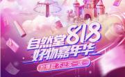 """半年成为抖音国货美妆TOP3后,TA再次探索""""兴趣电商"""""""