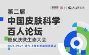 第二届《中国皮肤科学百人论坛》来啦!