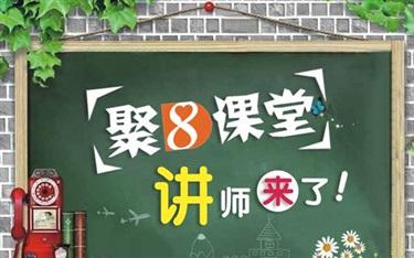 【聚8课堂】独家签约讲师@夏天童鞋闪亮登场,掌声在哪里?