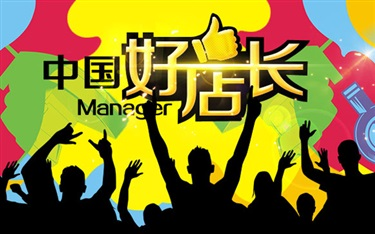 【聚·焦】2015【市场零聚离】年度大戏《中国好店长》隆重开幕