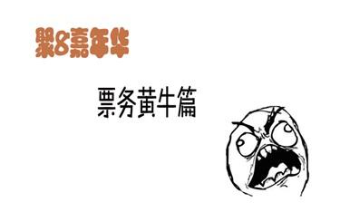 暴走漫画——聚8嘉年华票务黄牛篇