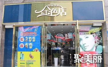 一线快报:贵阳毕家美业 金蔻的面膜主场